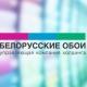 Ассортимент холдинга «Белорусские обои» и отзывы о качестве