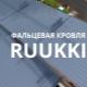 Фальцевая кровля Ruukki: особенности, преимущества и технология монтажа