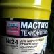 Гидроизоляционная мастика «ТехноНИКОЛЬ» №24: особенности материала