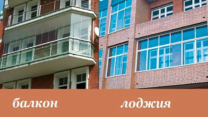 Чем балкон отличается от лоджии (92 фото): в чем разница, от.
