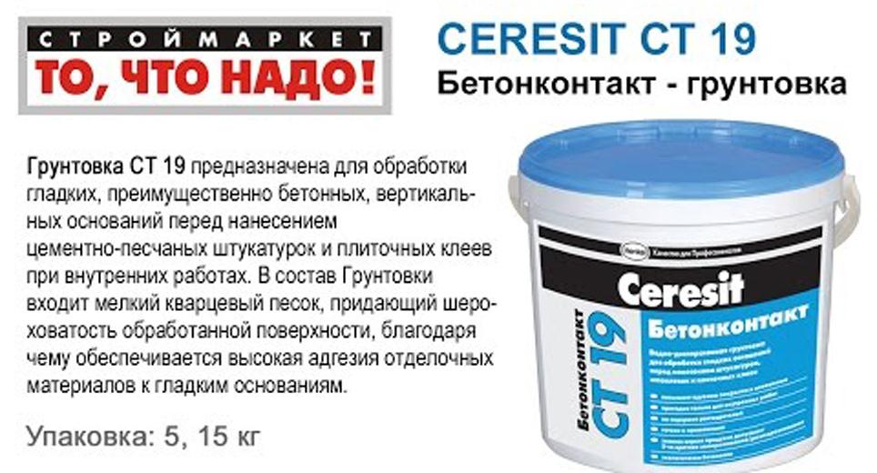 Оборудование для производства бетоноконтакта наливные промышленные полы