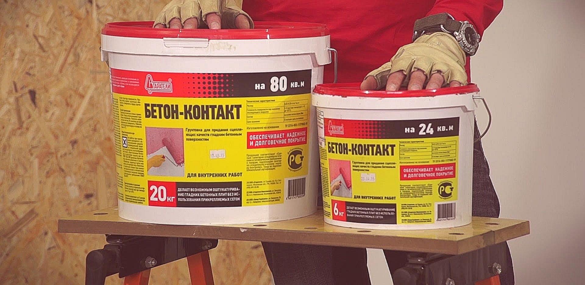 Бетоноконтакт фирмы старатели парогидроизоляция кровли витебск