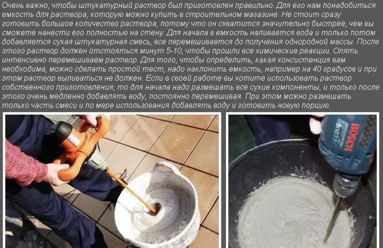 Как приготовить цементную штукатурку своими руками 84