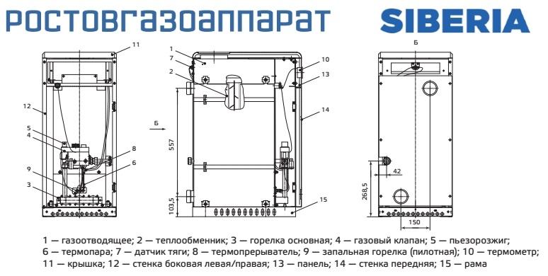 Толщина теплообменника в котлах siberia пластины для теплообменника ридан цена