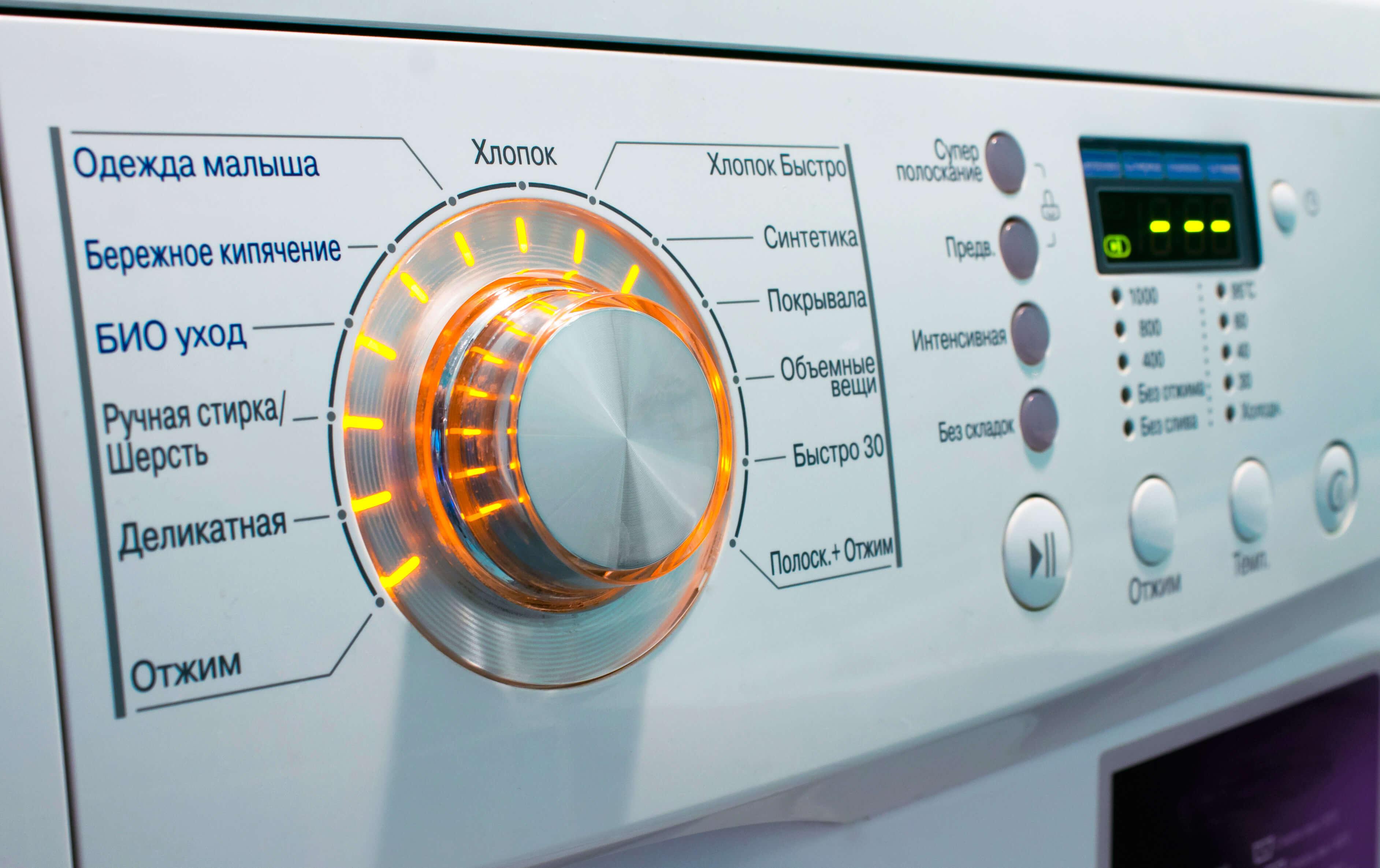 Режимы стиральной машины - виды, применение, особенности