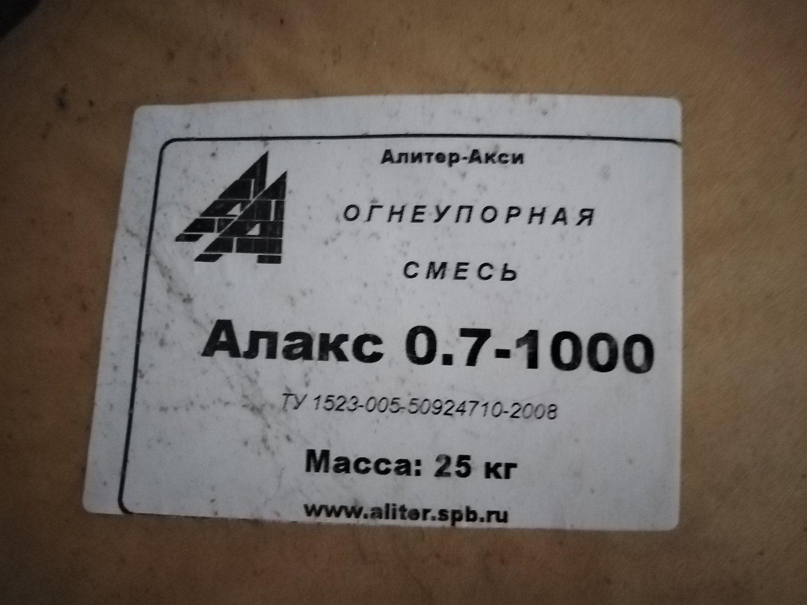 Алакс бетоны бетон для ступенек