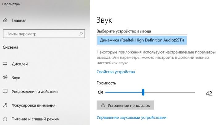Как переключить звук на колонки с ноутбука. Как быстро переключиться между аудиоустройствами в Windows