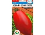 Томат Новый Кенигсберг малиновый